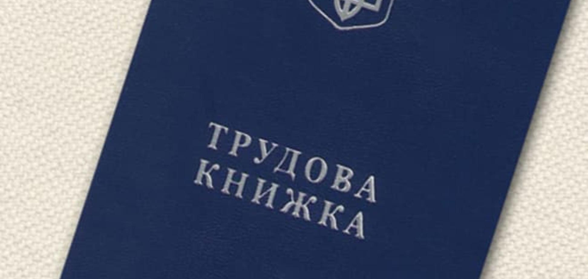 Розенко объяснил, чем чревата спешка в отмене трудовых книжек
