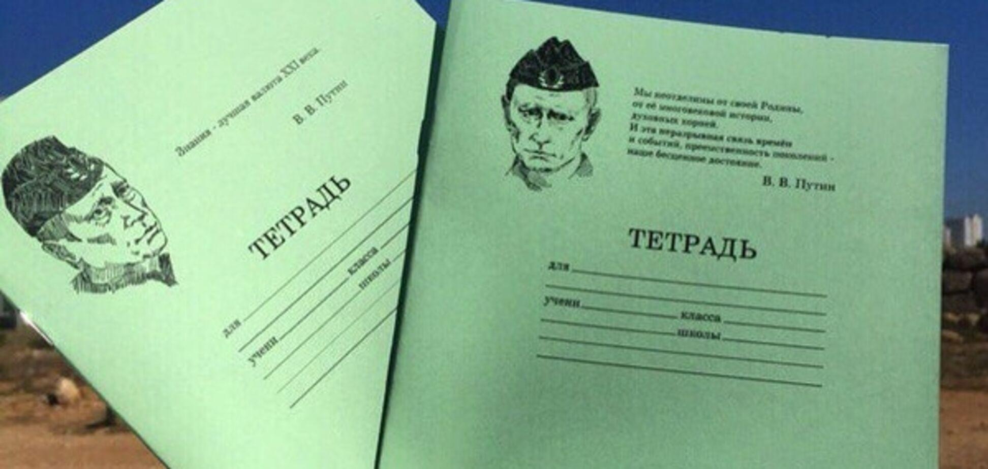 В Крыму школьникам вручили тетради с Путиным в пилотке: фотофакт