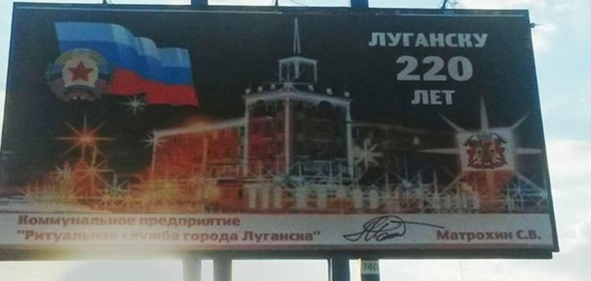 Время пришло? В Луганске ко Дню Города расклеили 'траурные' плакаты. Фотофакт