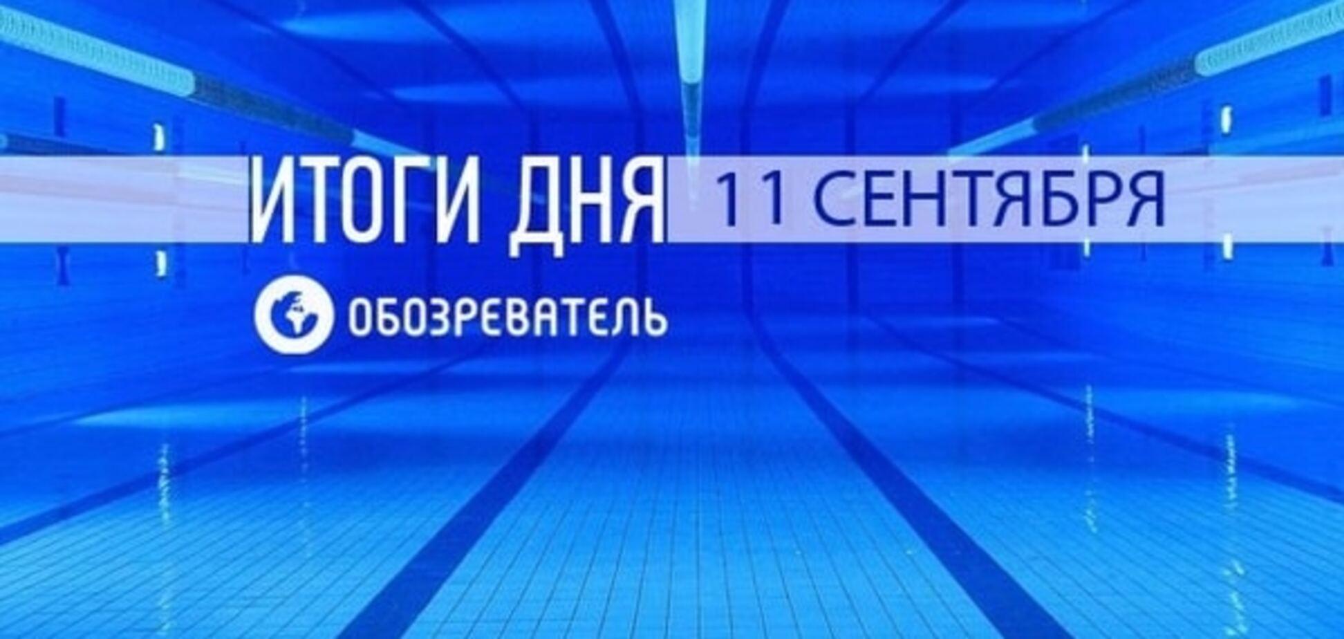 Тренер Росії принизливо обматюкав гравця. Спортивні підсумки 11 вересня