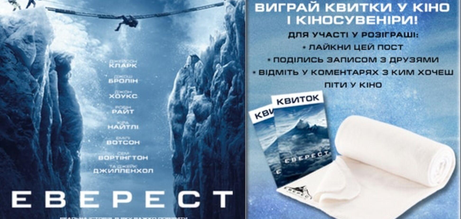 Бери участь в конкурсі та виграй квитки на фільм 'Еверест'
