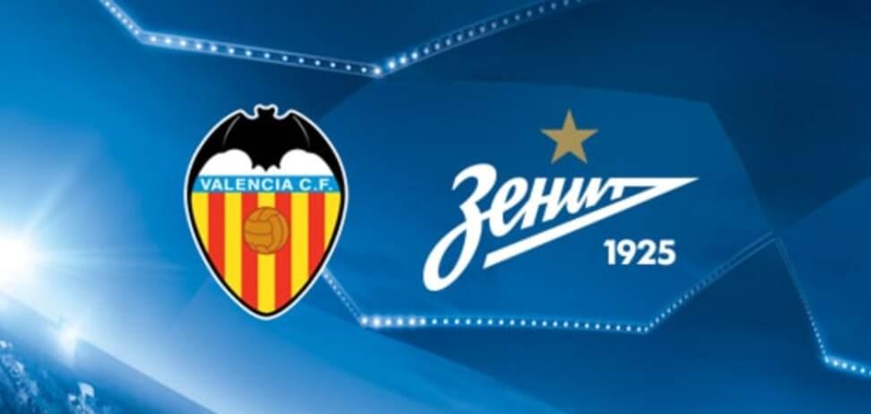 Валенсия – Зенит: прогноз, где смотреть матч Лиги чемпионов