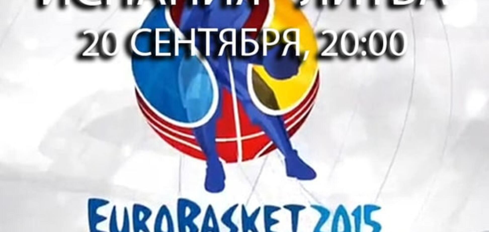Испания - Литва: анонс, прогноз, где смотреть финальный матч Евробаскета-2015