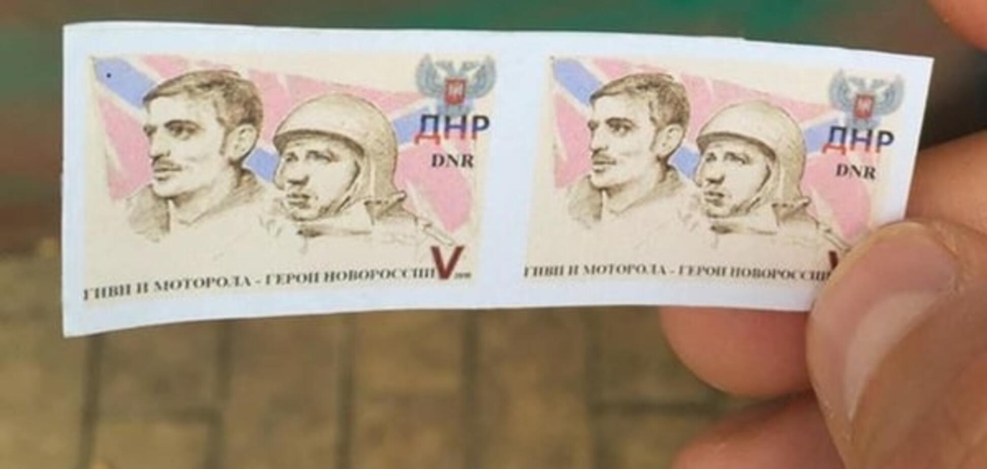 Отправить открытку из Киеве с маркой 'ДНР'? Легко!