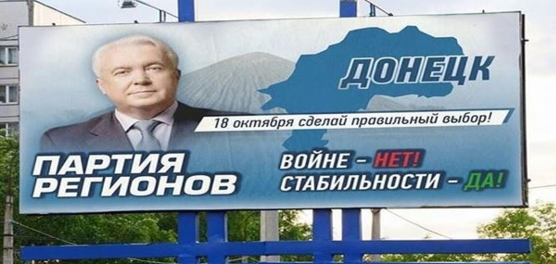 В 'ДНР' развернули агитацию за Партию регионов