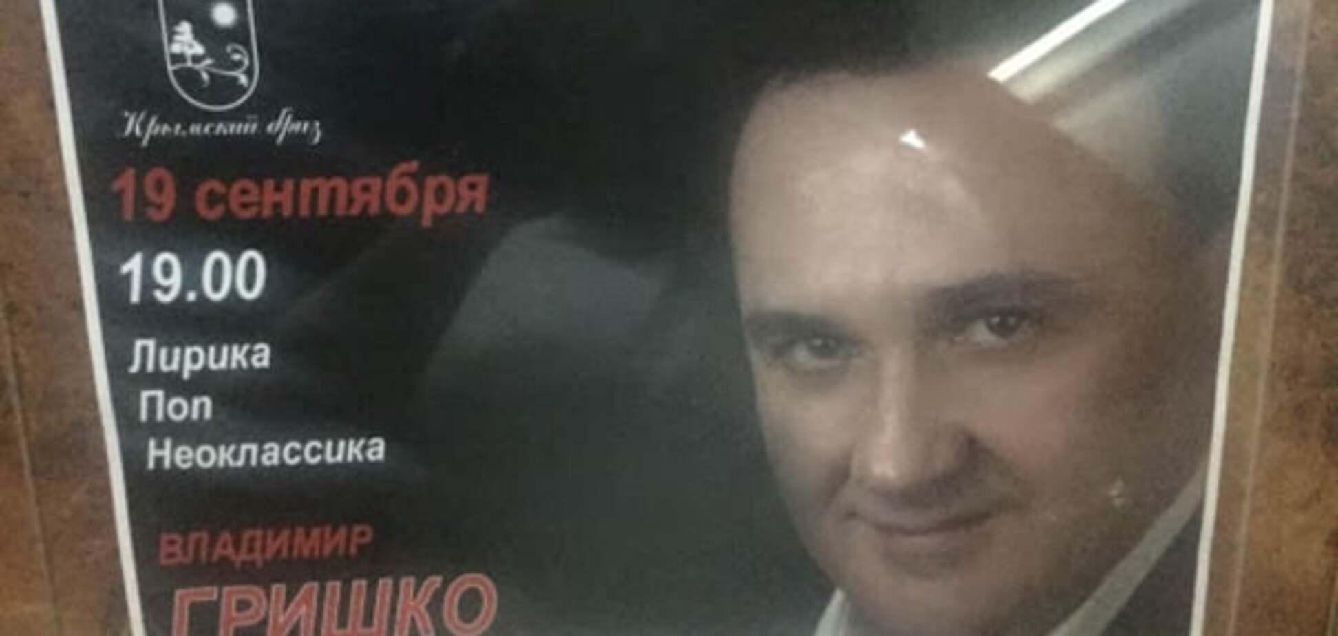 Гришко дав концерт в окупованому Криму: фотофакт