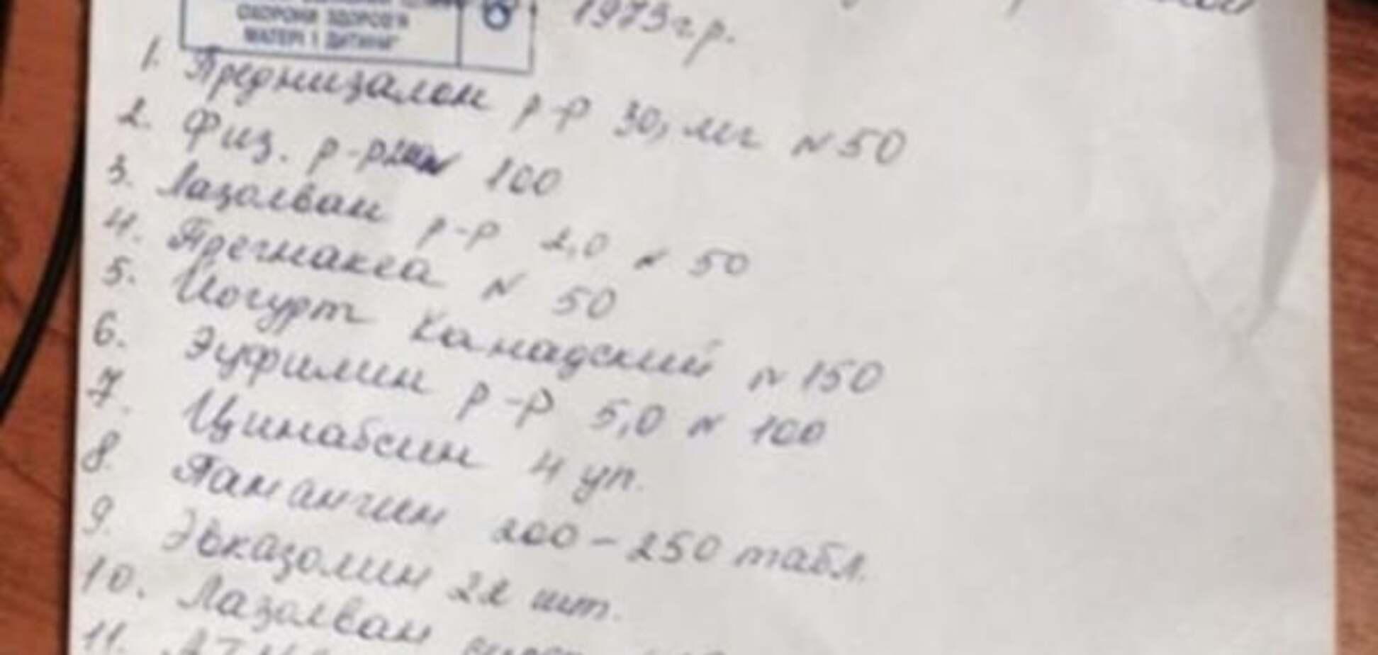 В киевской больнице переселенке дали шокирующий список лекарств