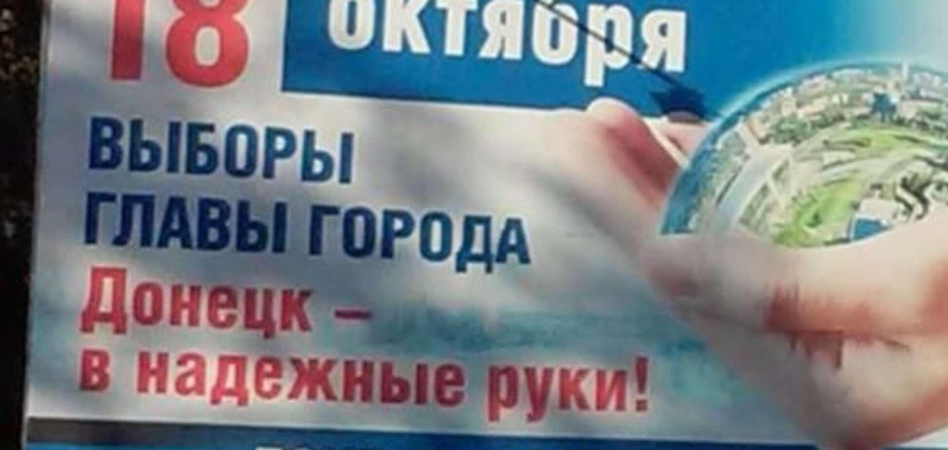 Терористи 'ДНР' розгорнули рекламну кампанію 'виборів': опубліковано фото