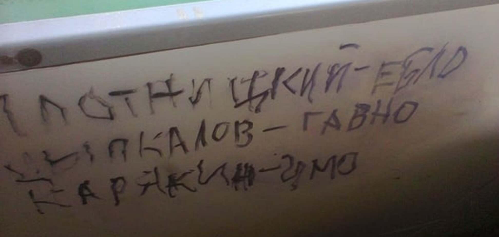 'Плотницький - є*ло': прозрілі луганчани точно охарактеризували ватажків 'ЛНР'. Фотофакт