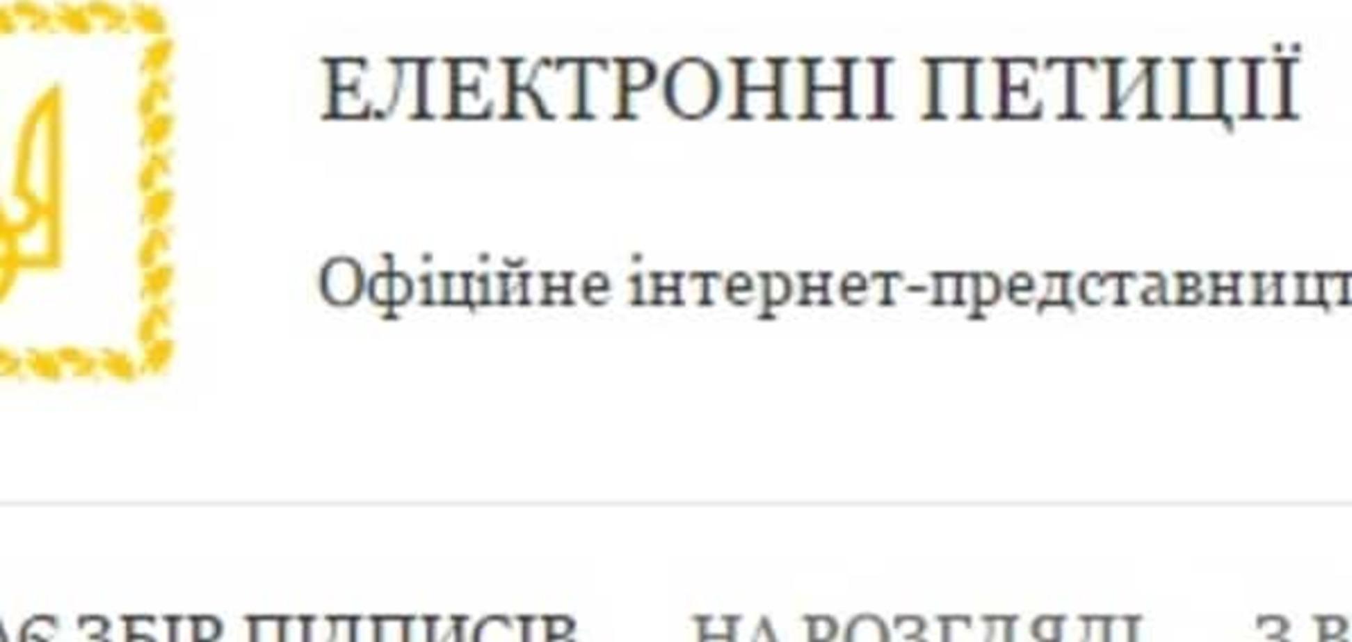Переселить депутатов на о.Змеиный: ТОП-10 самых необычных электронных петиций Порошенко