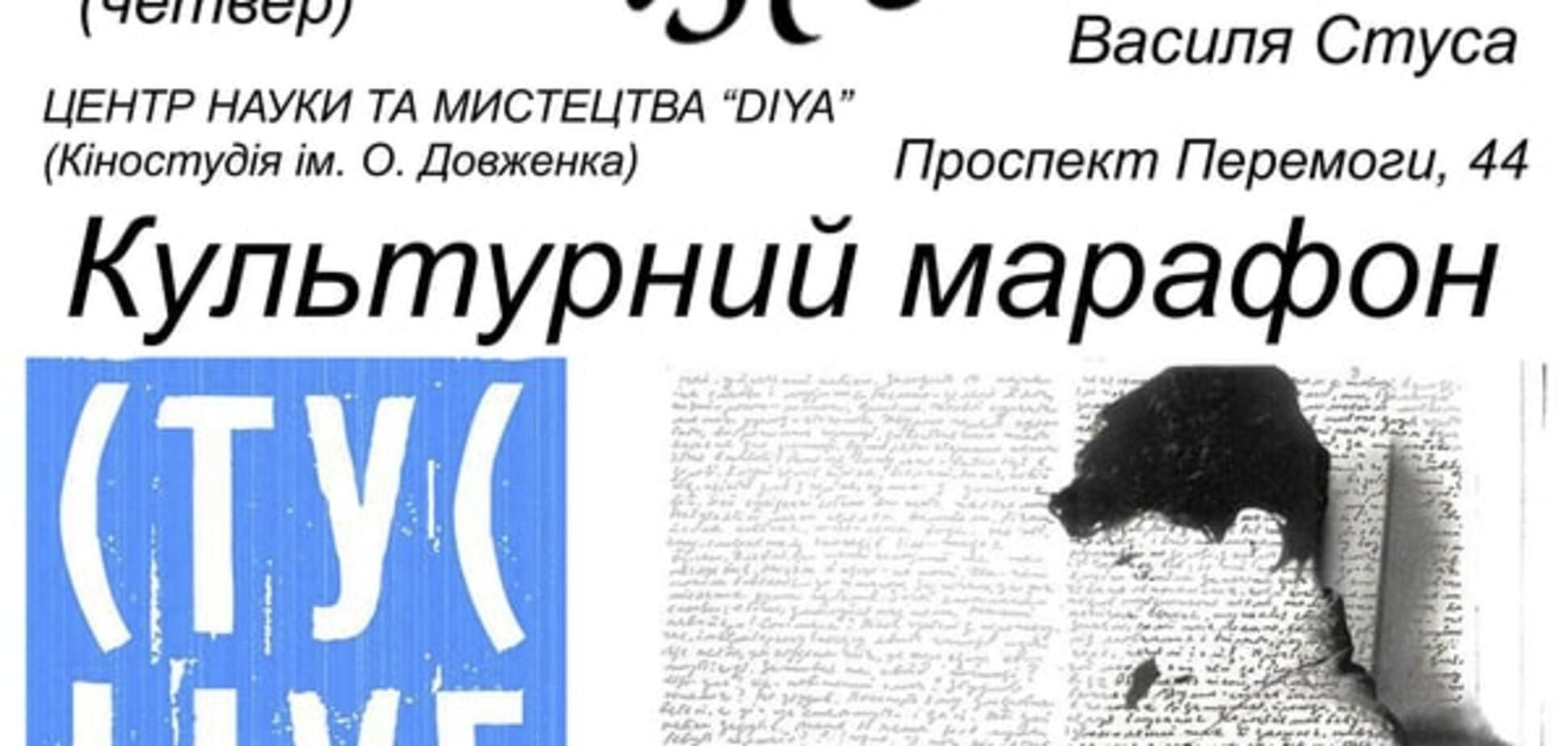 В Киеве прошел марафон, приуроченный к 30-летию со дня смерти Василия Стуса