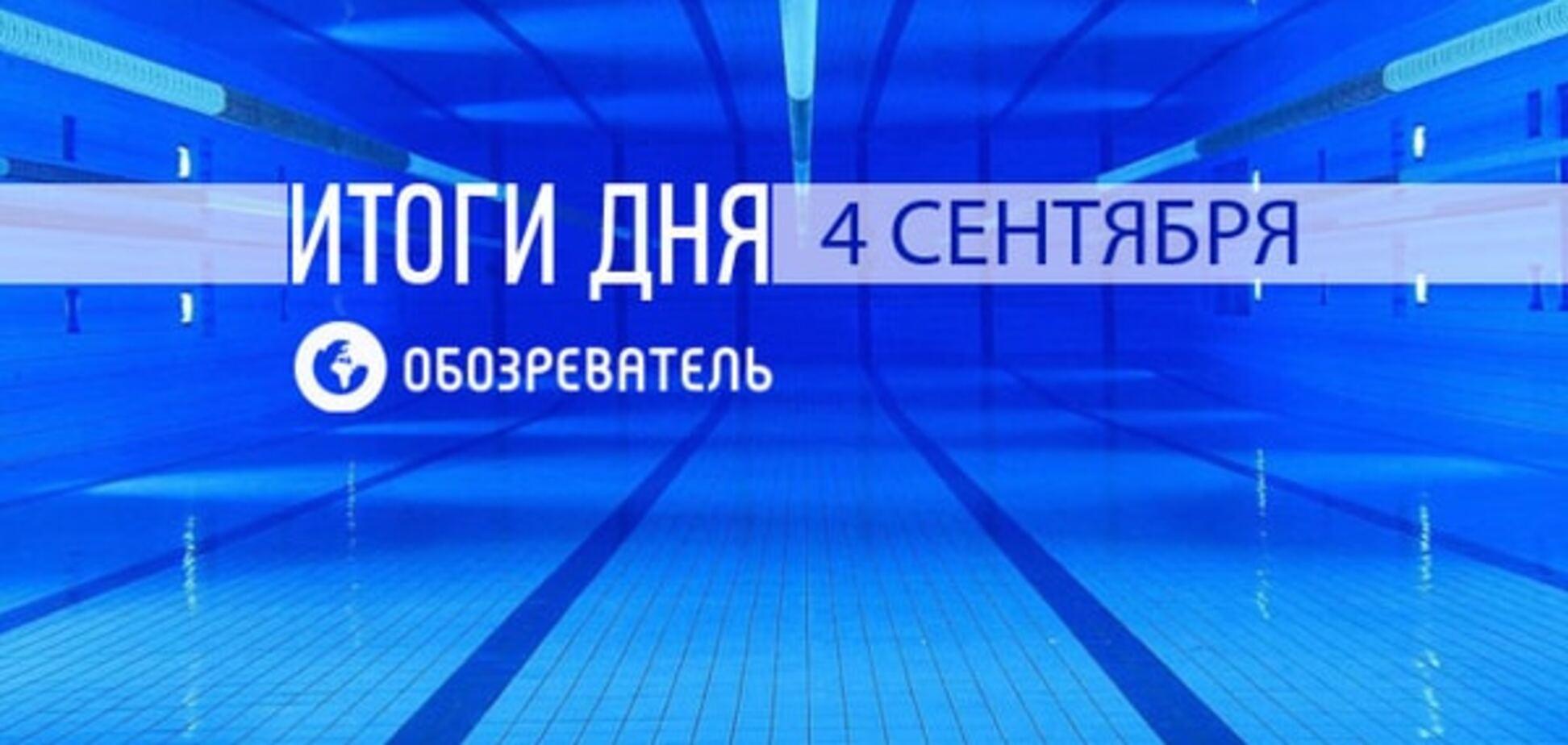 Украина лишилась важного футболиста. Спортивные итоги 4 сентября