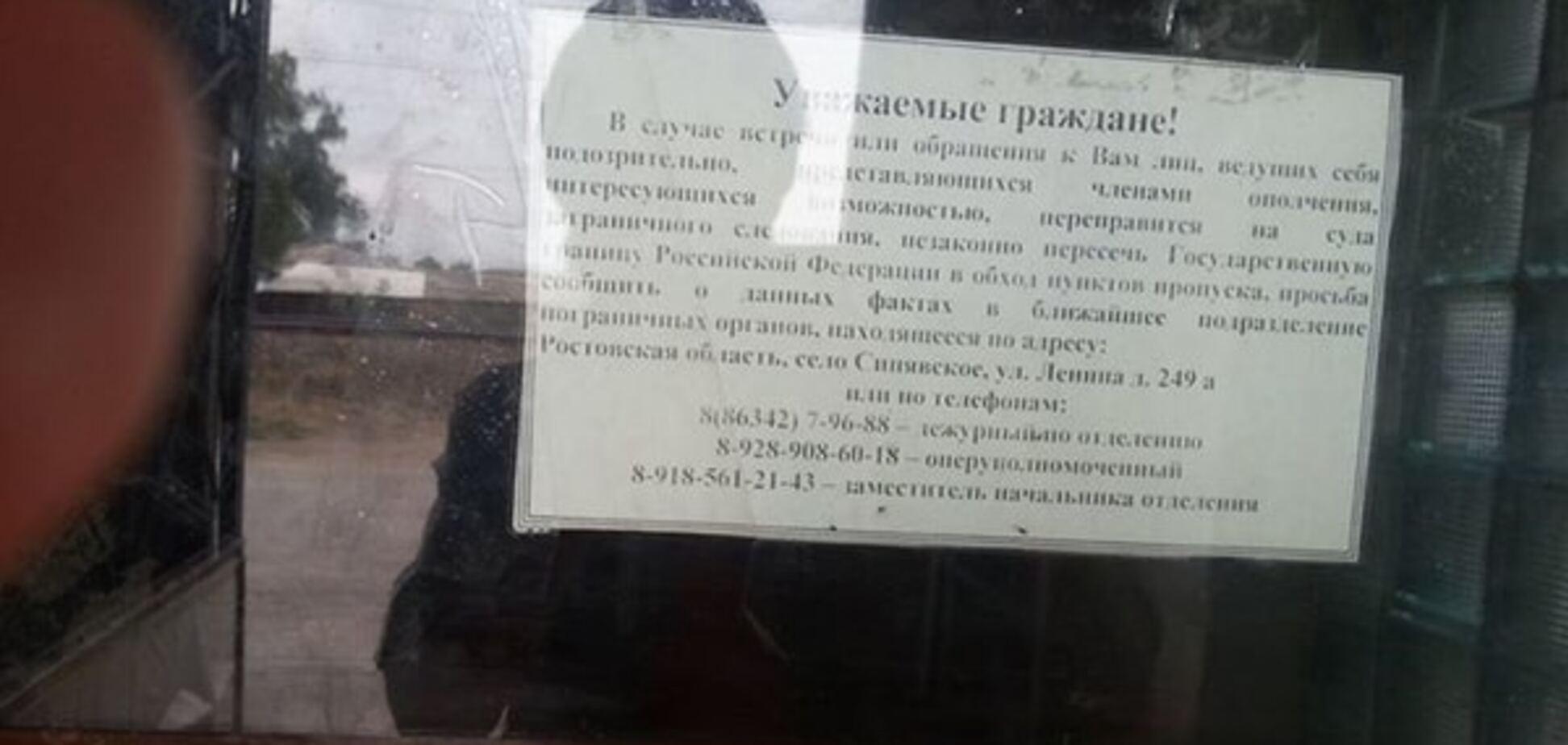 В России призвали сдавать 'ополченцев' пограничникам: фотофакт