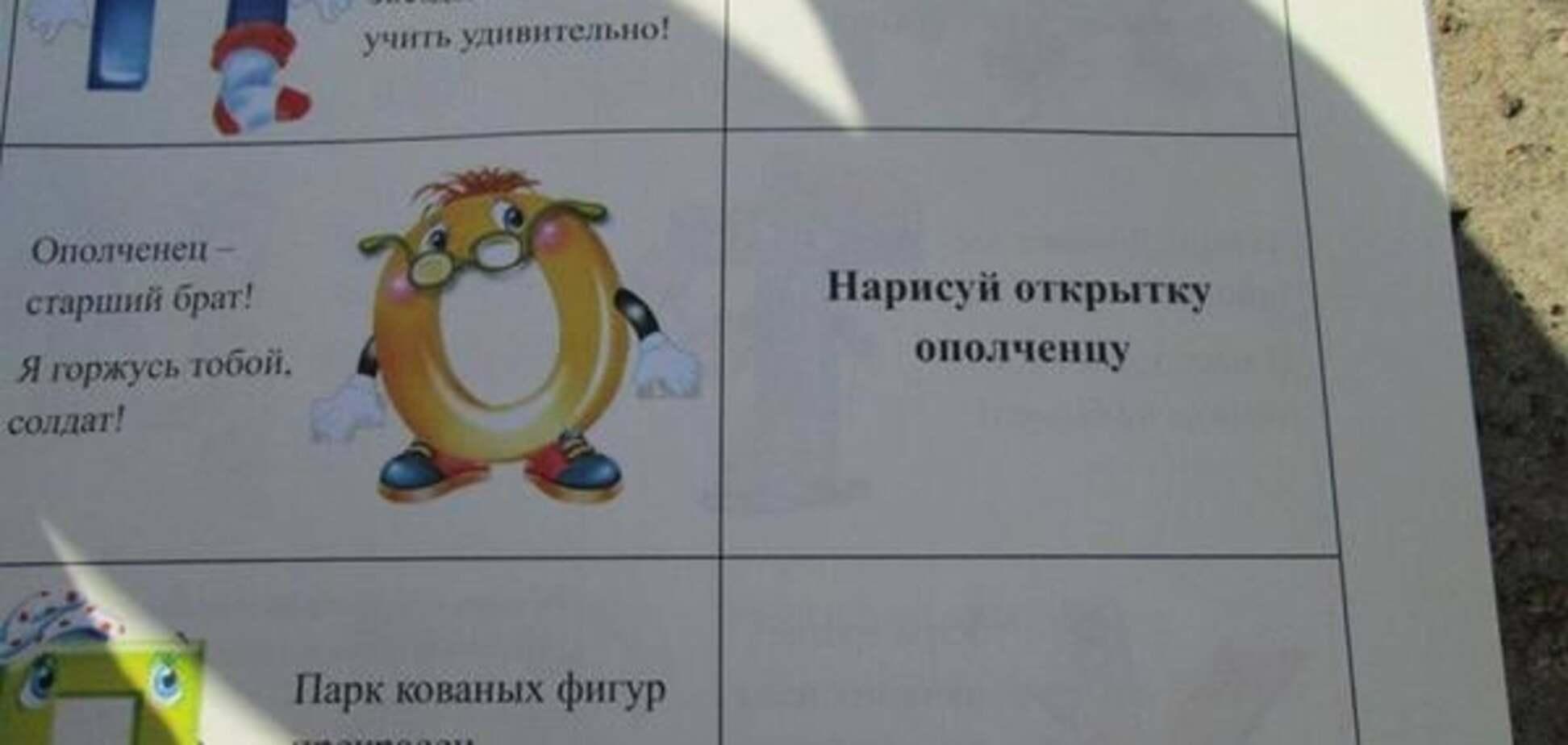В Киеве школьникам раздали учебники без Крыма, а в Донецке – 'террористические' буквари