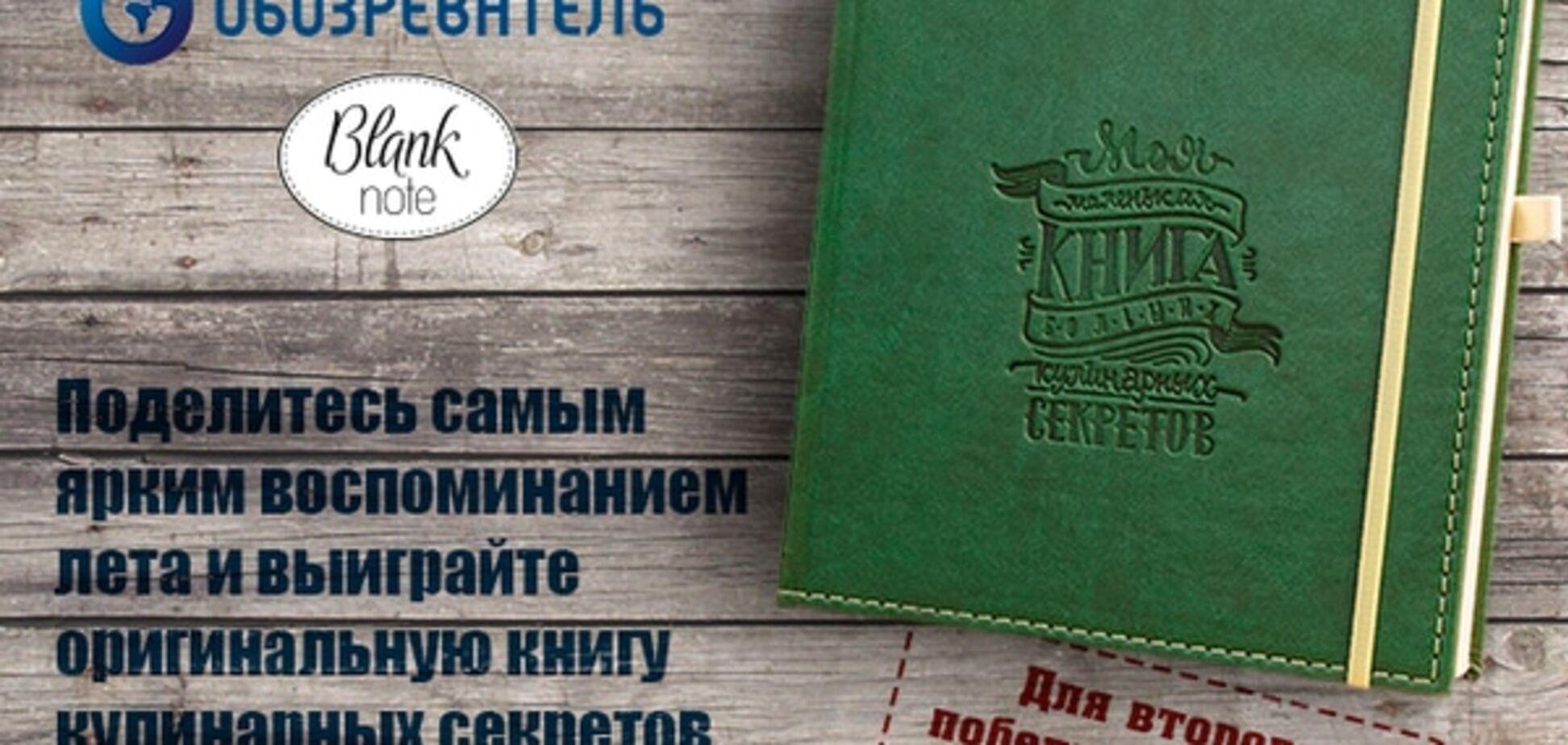 Расскажи о своем лете и выиграй оригинальную книгу кулинарных рецептов!