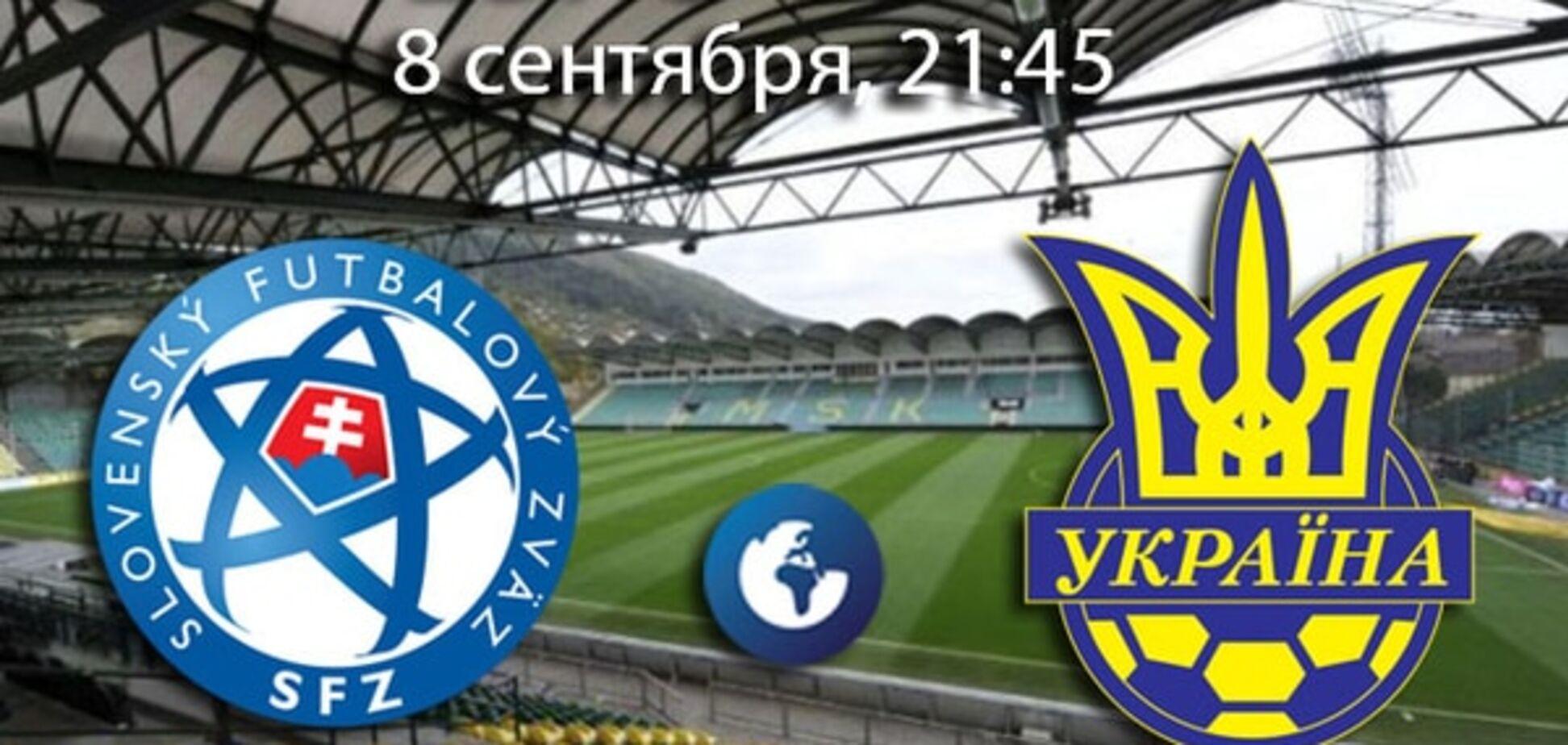 Словакия - Украина - 0-0: хронология матча