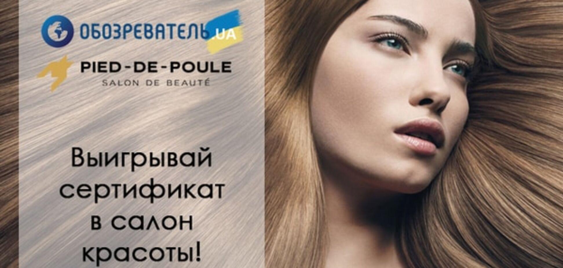 Поделись секретом красоты и выиграй сертификат на укладку волос!