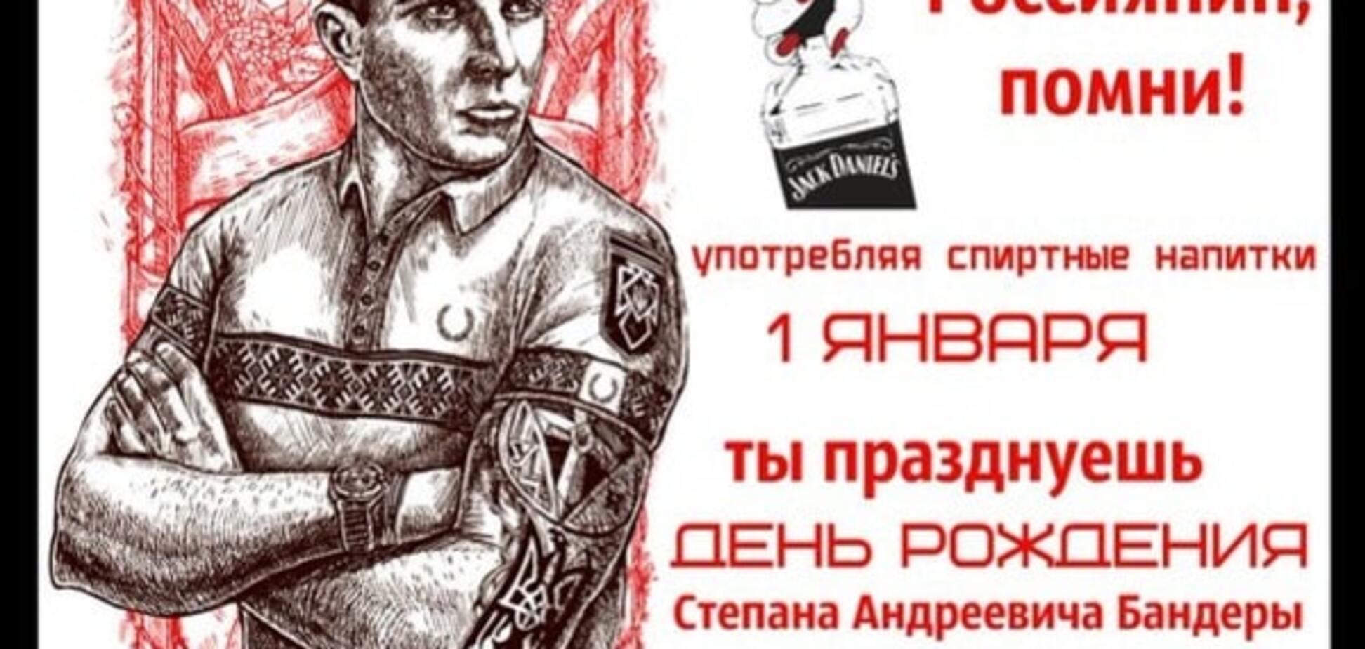 Юмор соцсетей: россиян решили лечить от алкоголизма с помощью Бандеры