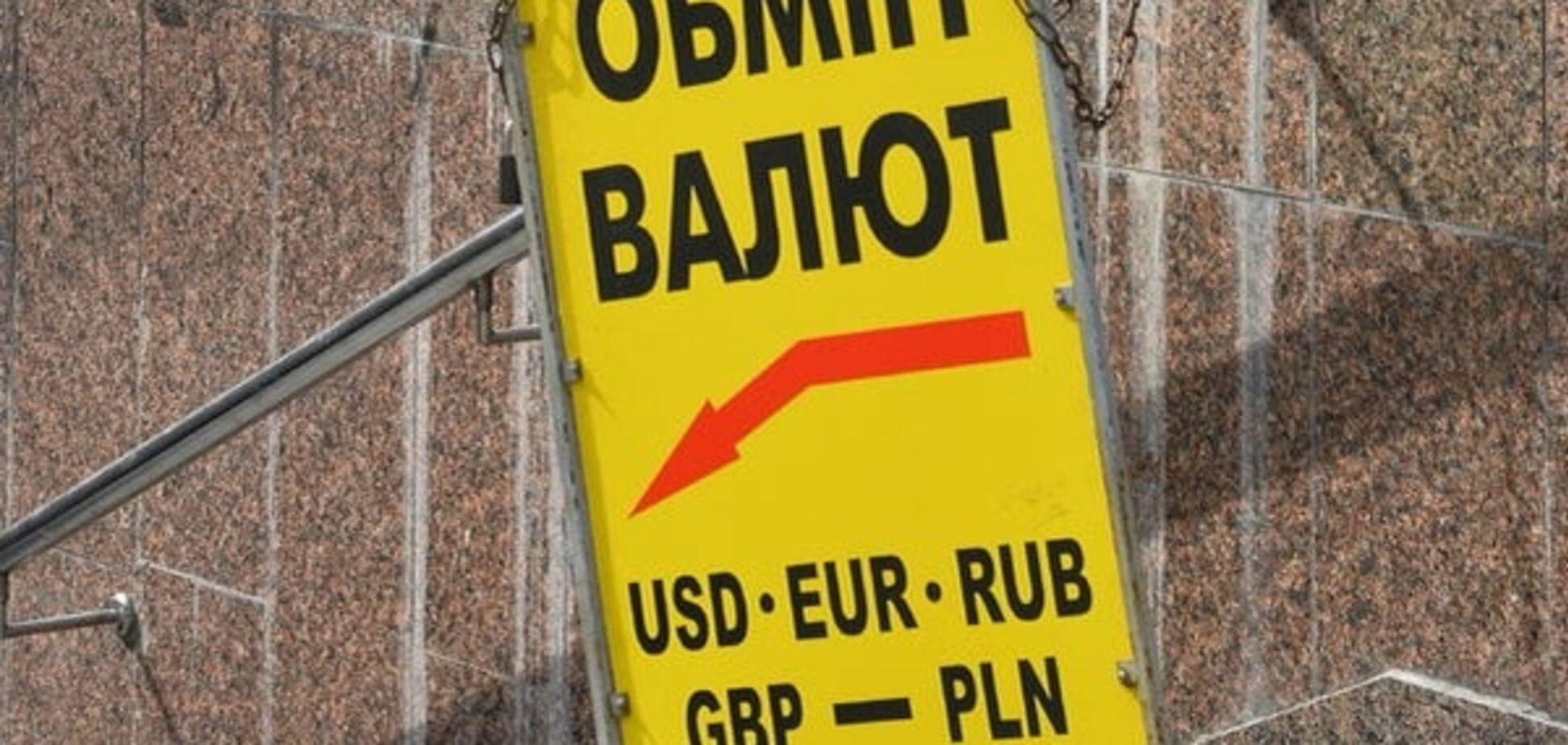 Новые правила: украинцам ужесточили обмен валют