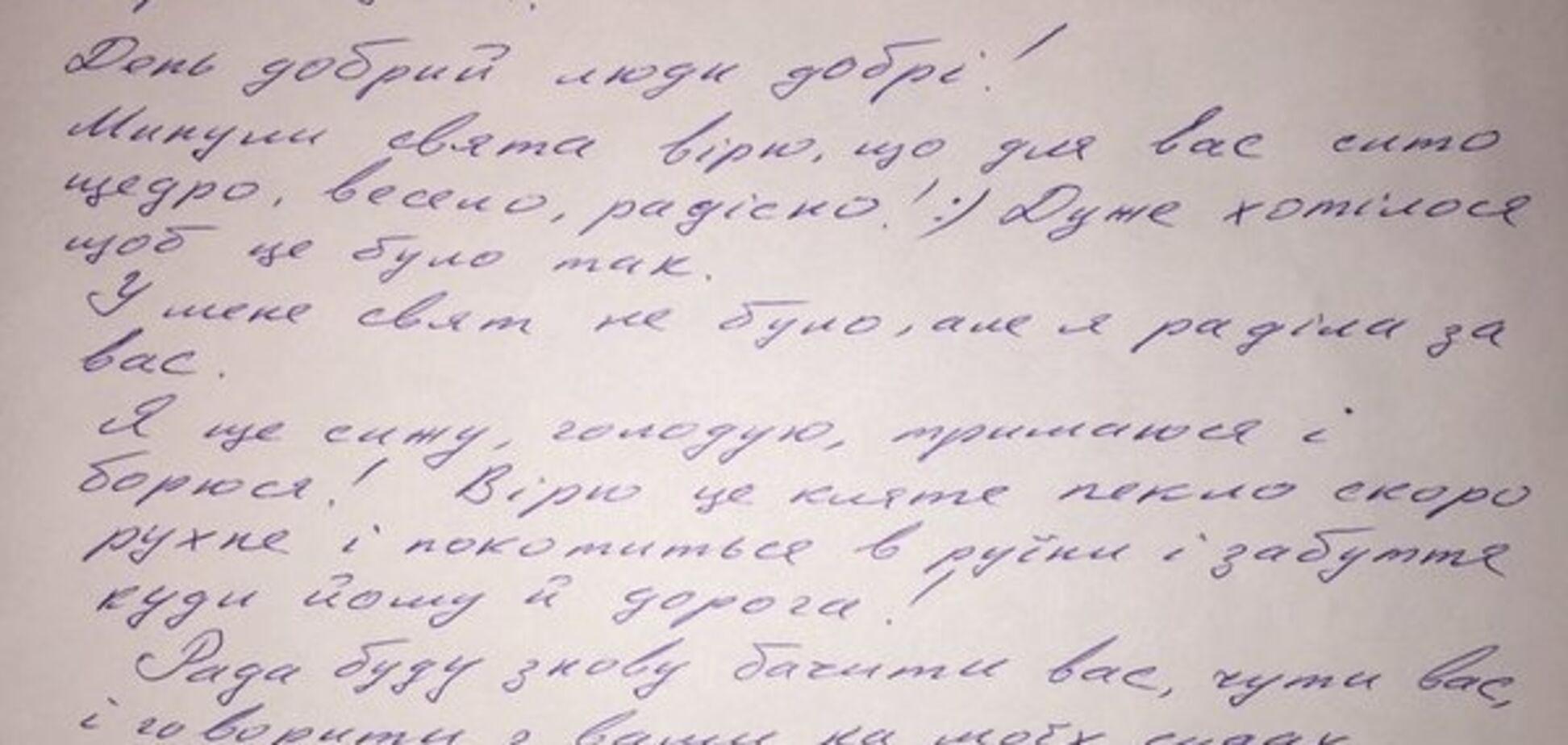 Я еще сижу, голодаю, борюсь: Савченко написала обращение к украинцам. Фотофакт