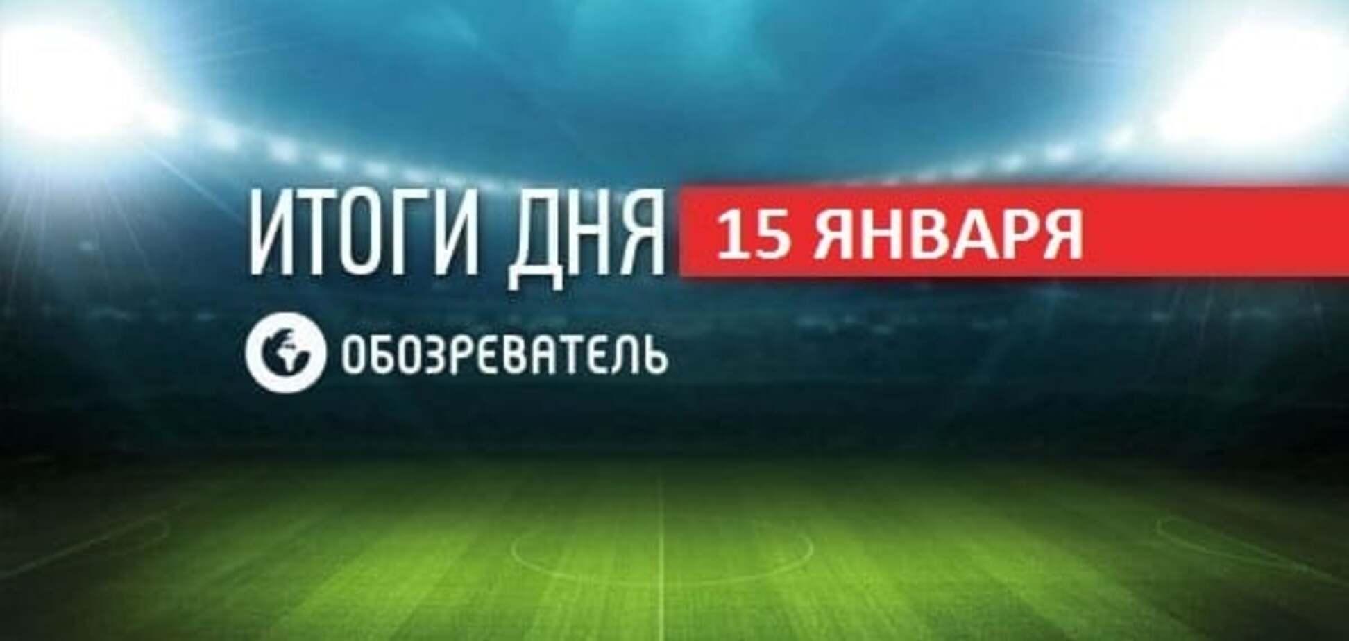 Україна бойкотує російський ЧЄ. Спортивні підсумки 15 січня