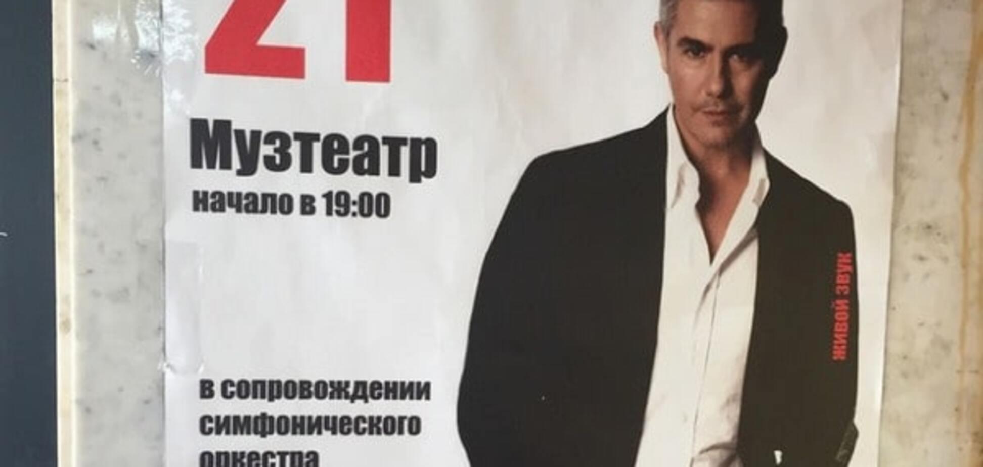 Нужно уважать законы: Минкульт 'забанил' известного итальянца за гастроли в Крыму