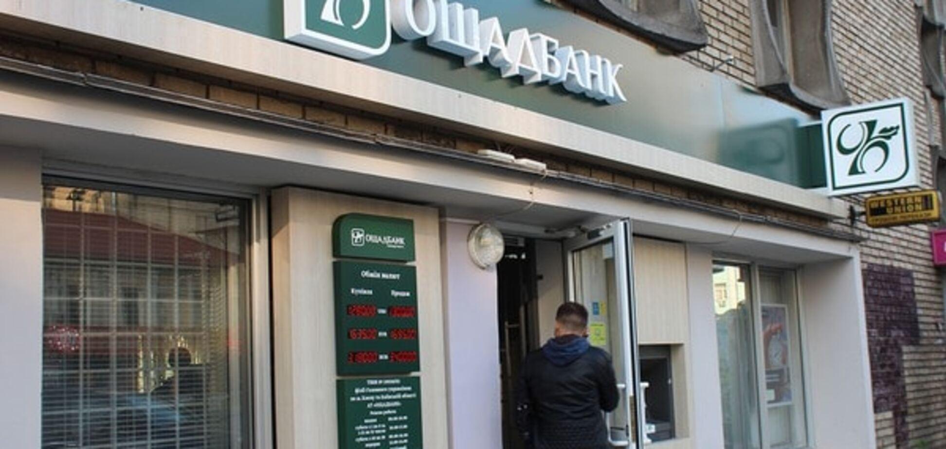 'Ощадбанк' поведет Россию в международный арбитраж