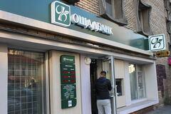 'Ощадбанк' поведе Росію в міжнародний арбітраж