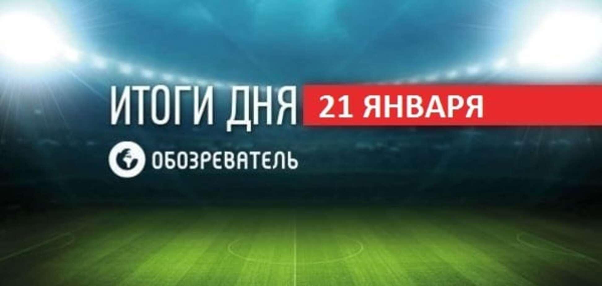 Ф'юрі принизив фанатів Кличка. Спортивні підсумки за 21 січня