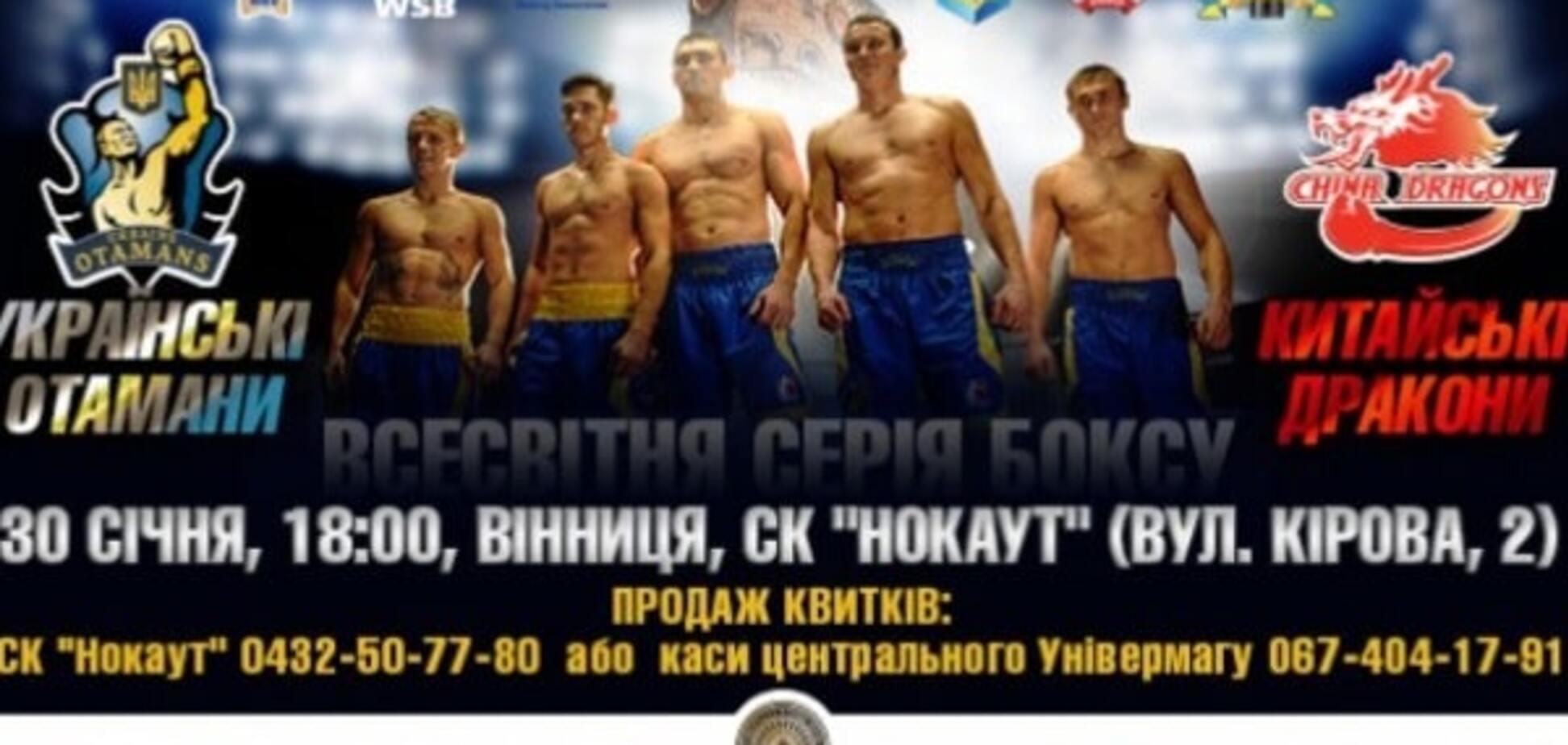 Став відомий склад 'Українських отаманів' на дебютний бій у новому сезоні