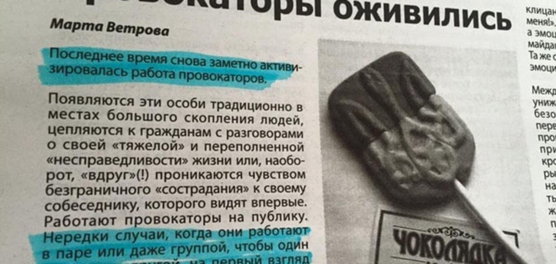 Террористы 'ДНР' пожаловались на массовых провокаторов за Украину