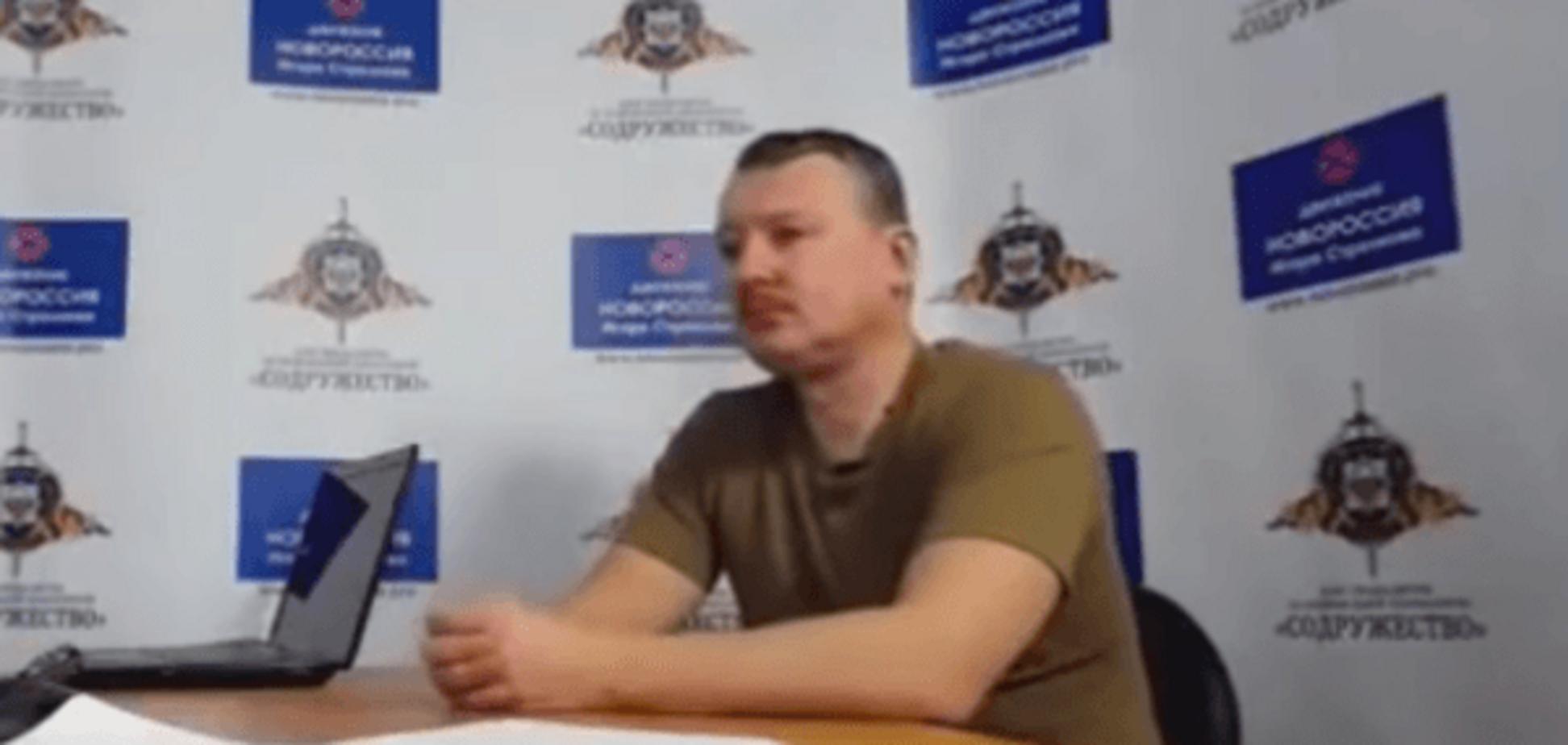 Стрєлков звинуватив терористів у крадіжці грошей на 'ХНР': відеофакт