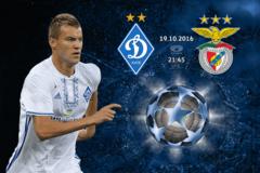 Динамо - Бенфіка по якому каналу покажуть матч
