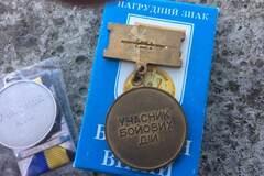 Медали участника боевых действий