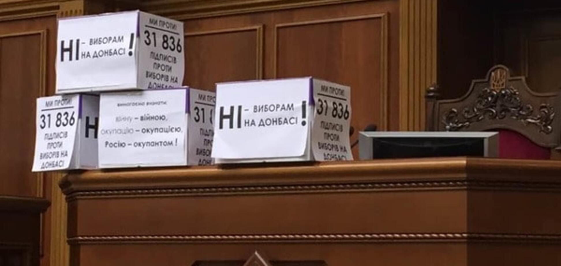 Ультиматум: 'Самопоміч' потребовала принять закон об оккупированных территориях