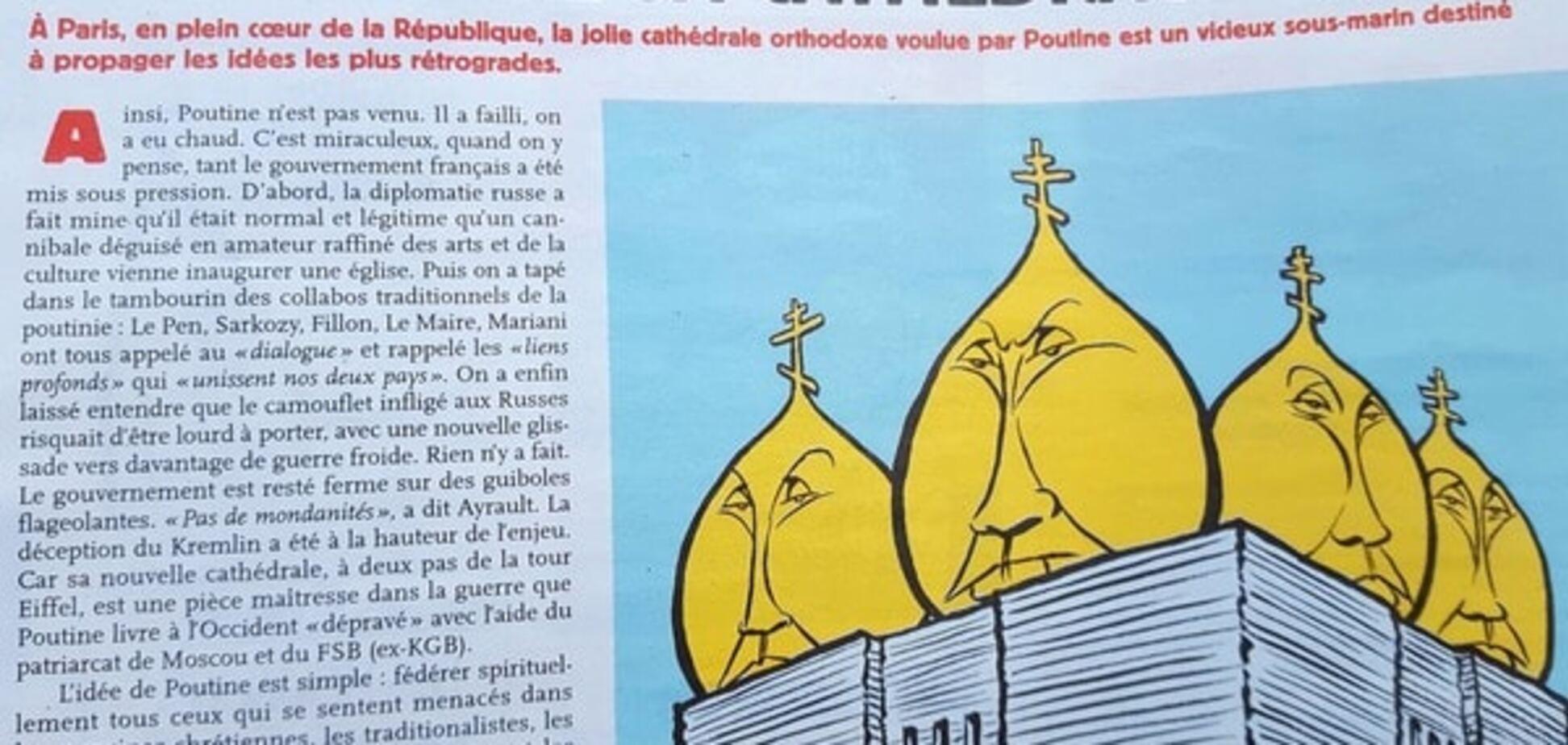 Карикатура Charlie Hebdo на відкриття православного собору в Парижі