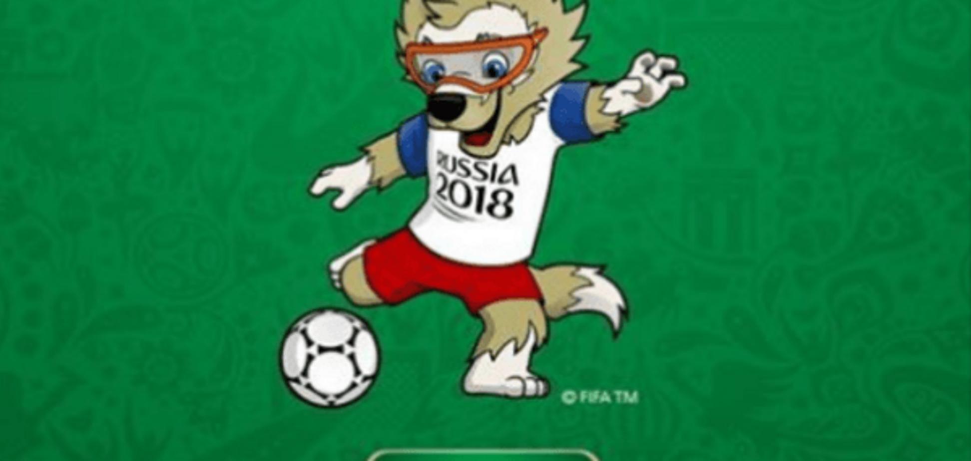 Волк Забивака