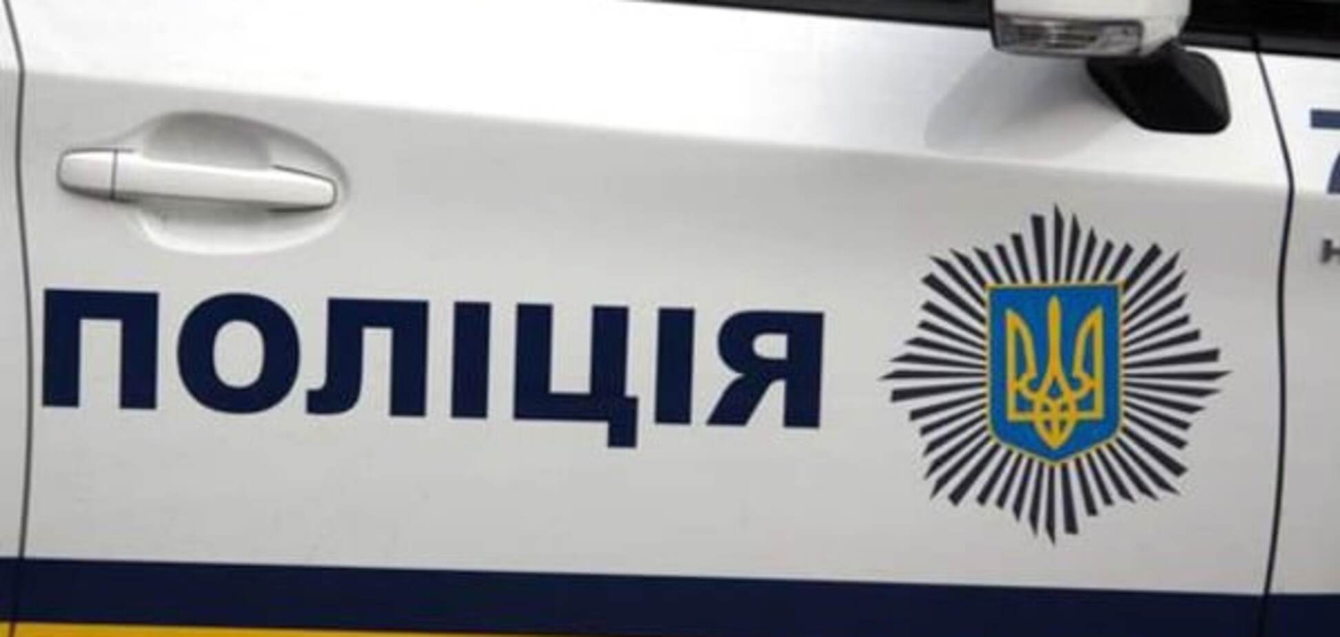 полиция Киева