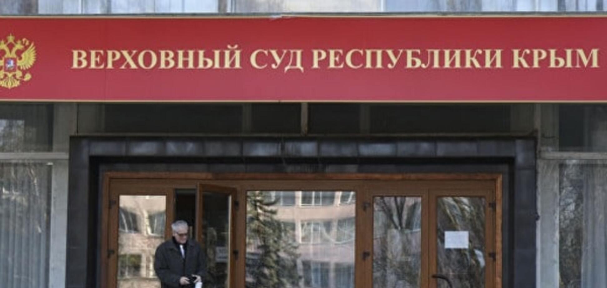 суд оккупированного Крыма