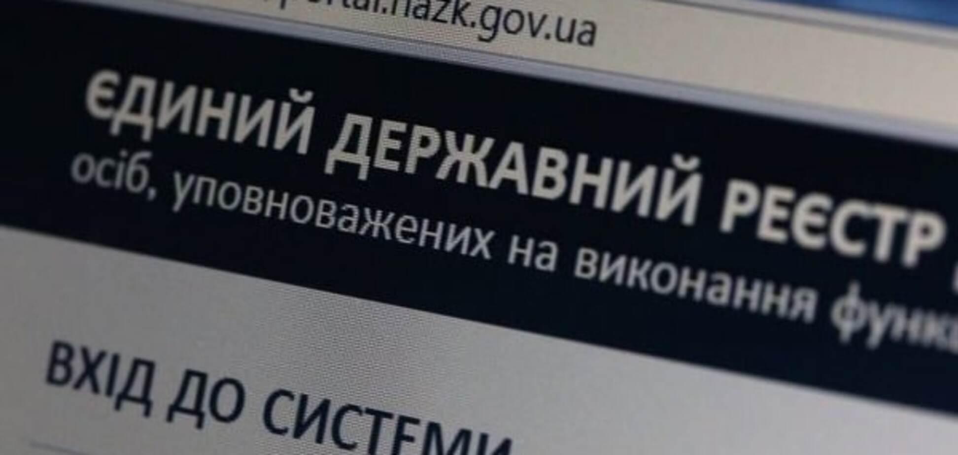 Електронні декларації в Україні
