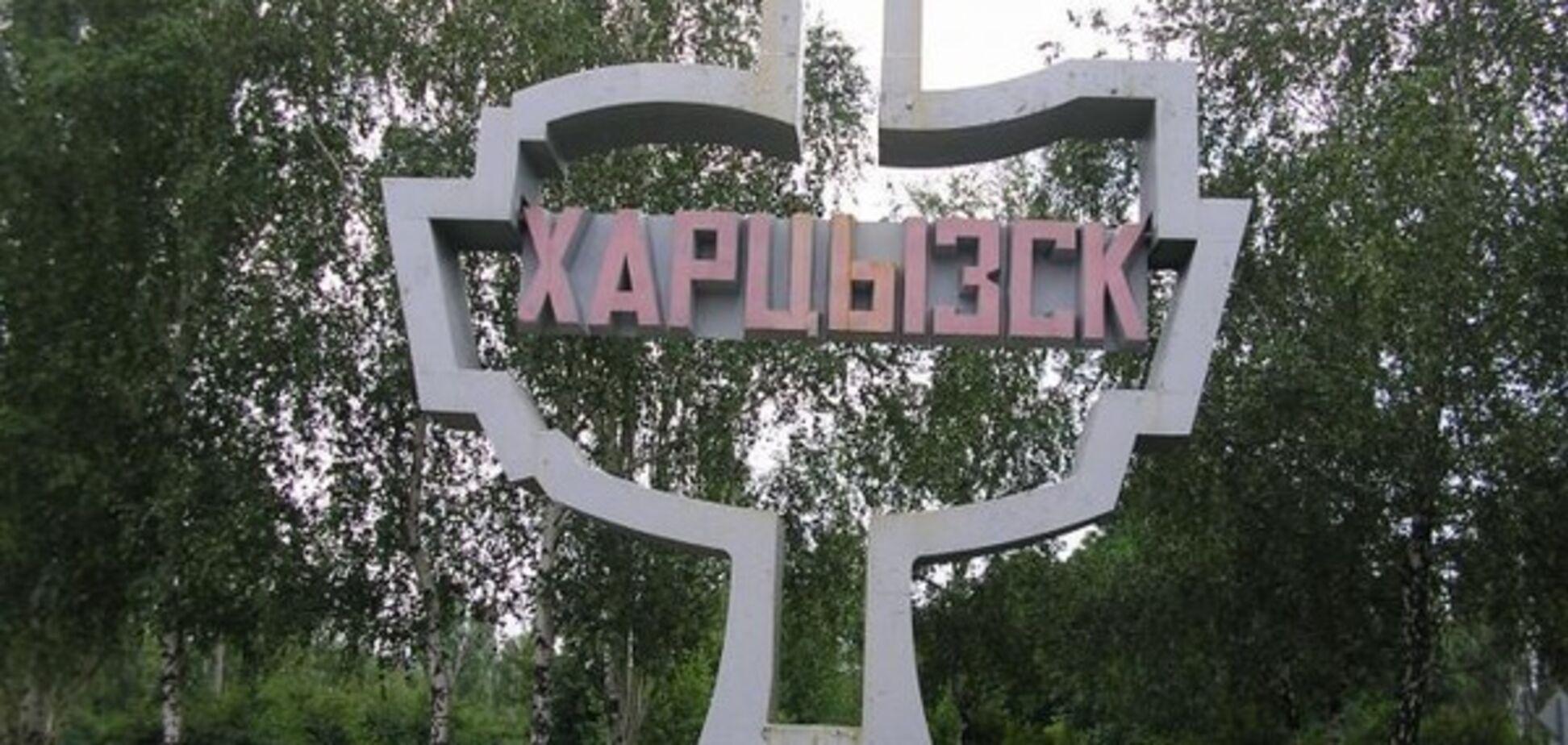 Харцызск