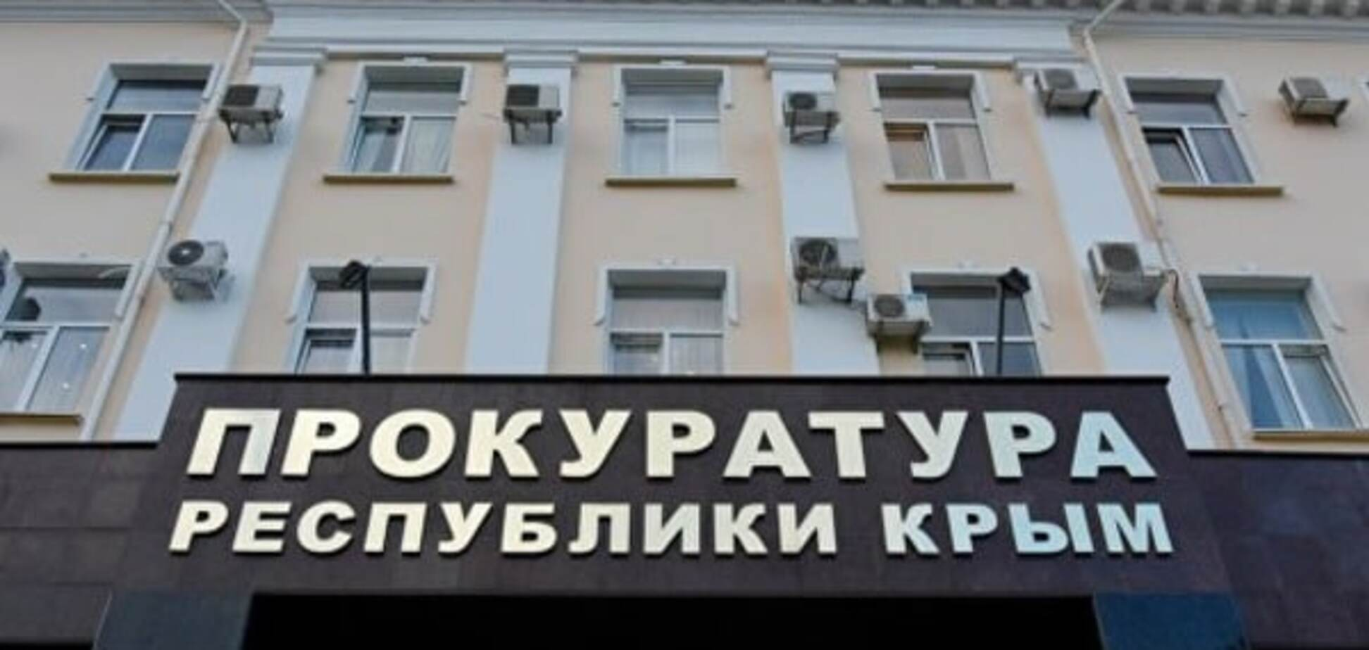 Прокуратура АР Крим