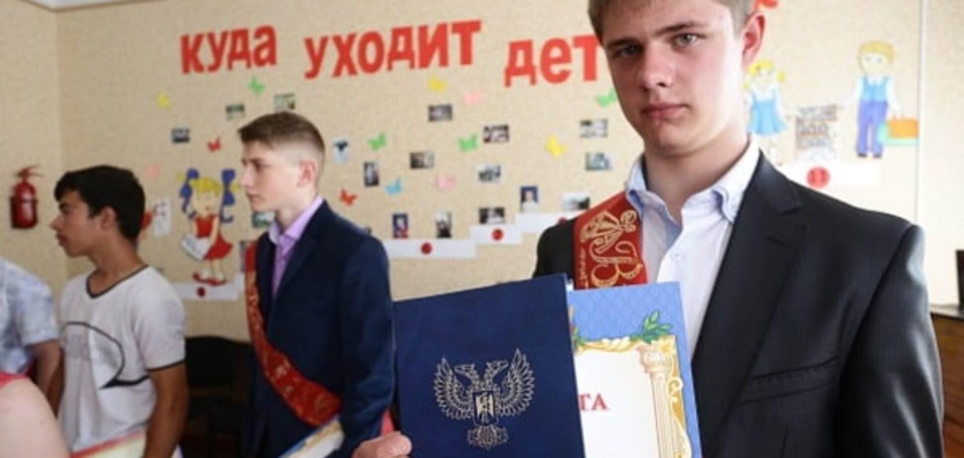 школа ДНР