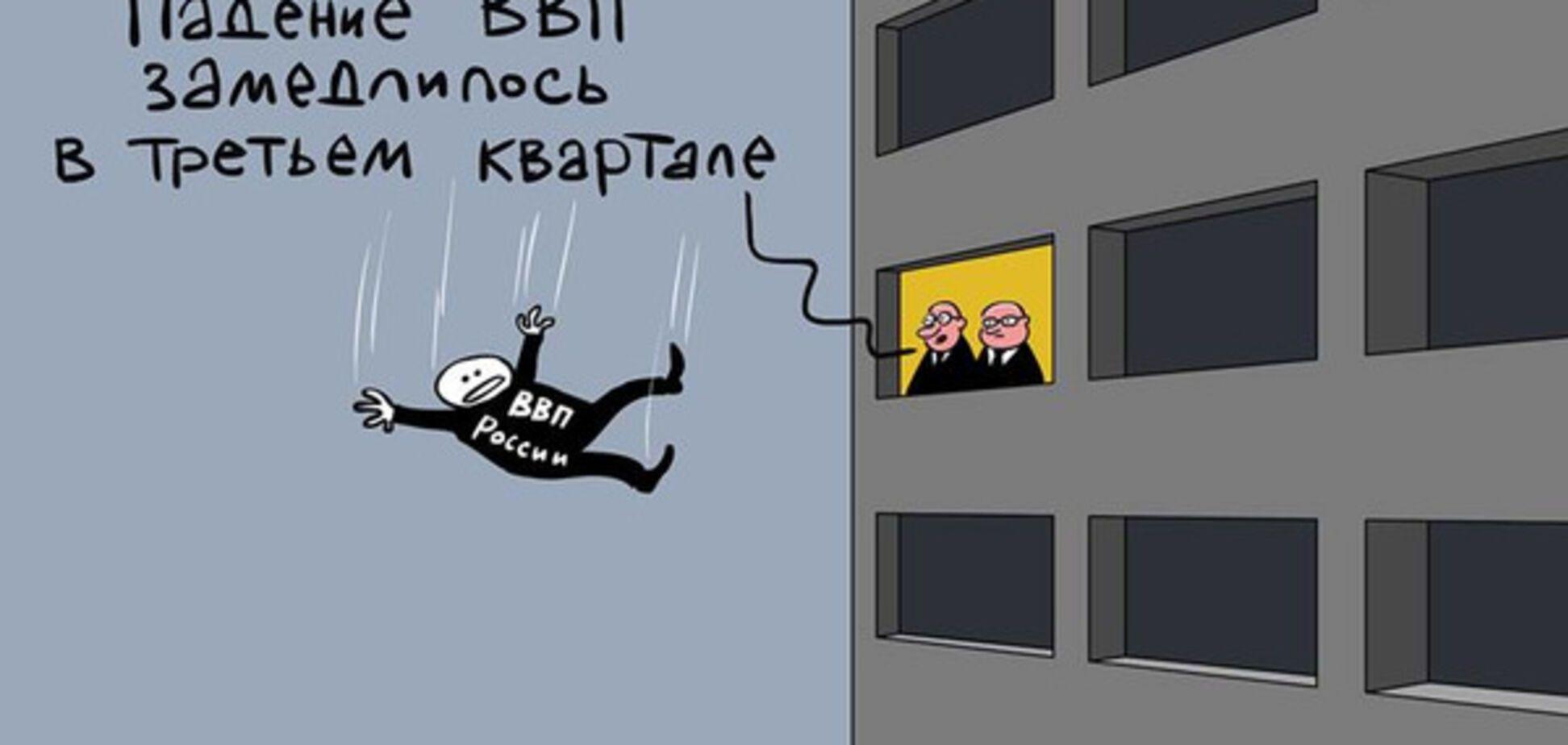 Карикатура \'Падение ВВП России\'