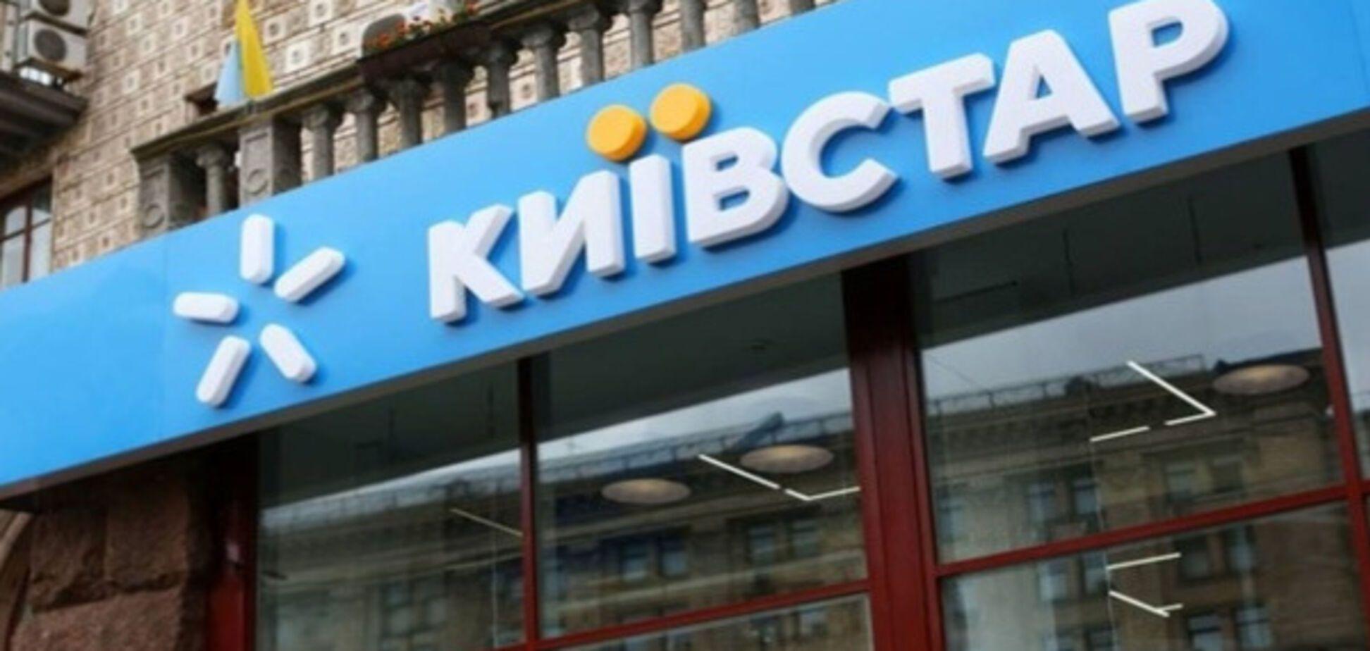 В 'Киевстар' нагрянули с обысками: что произошло