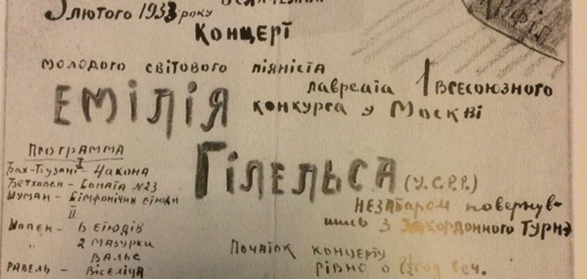 Афиша, которую нарисовал в детстве Эмиль Гилельс
