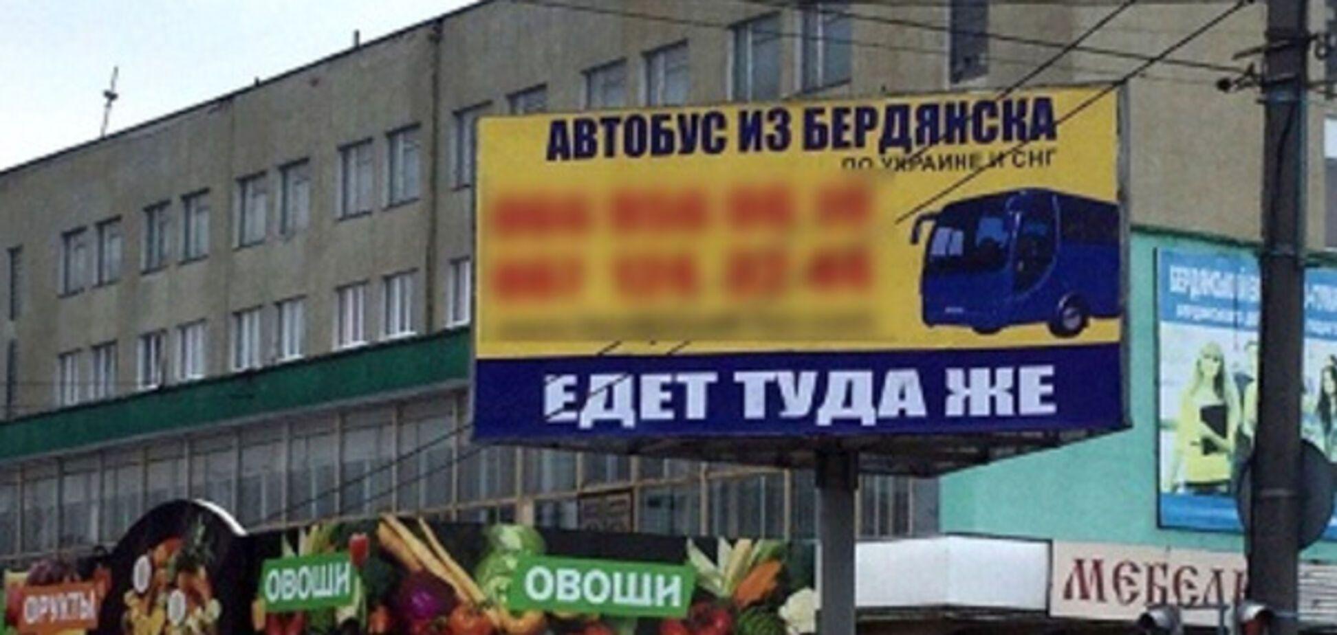 На Запорожье заметили скрытую рекламу туров в Россию