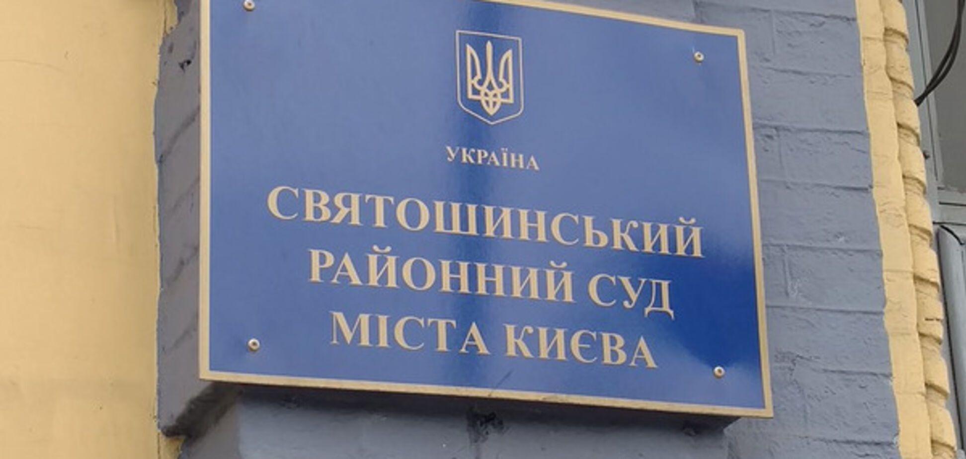 Святошинський суд