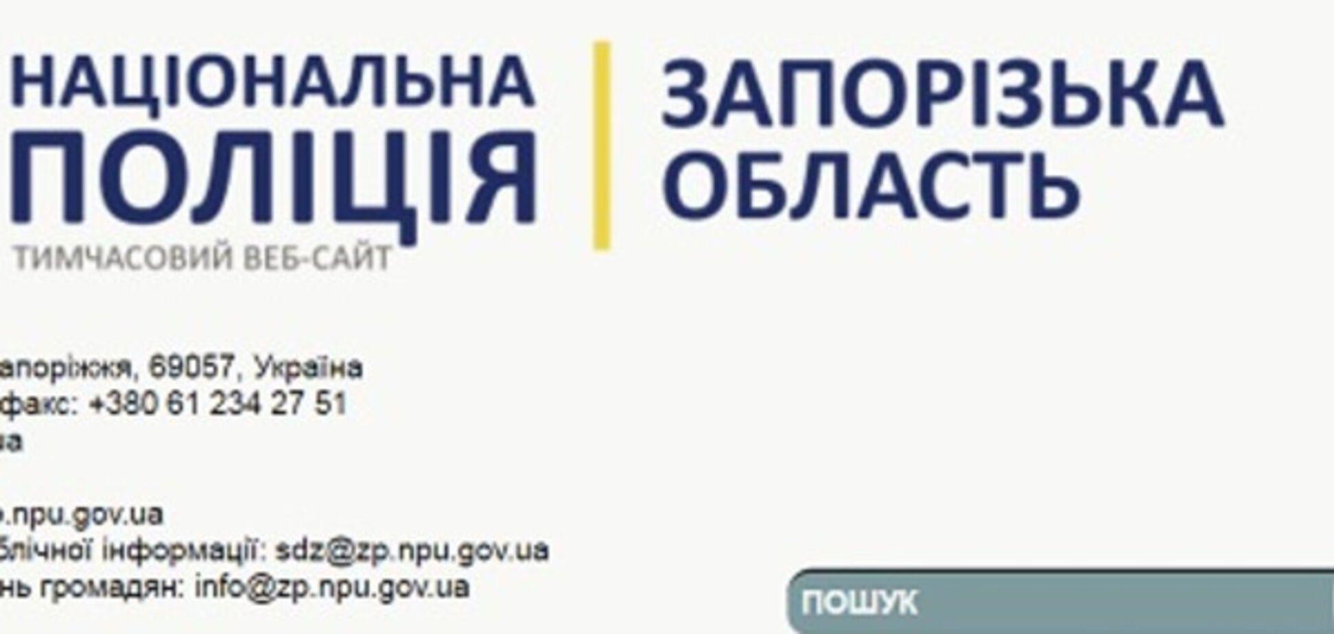 Только так: запорожская полиция хочет защитить свои авторские права