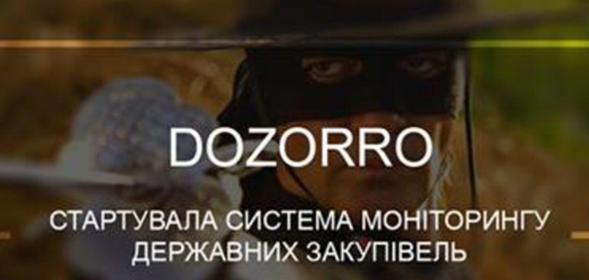 Система DoZorro